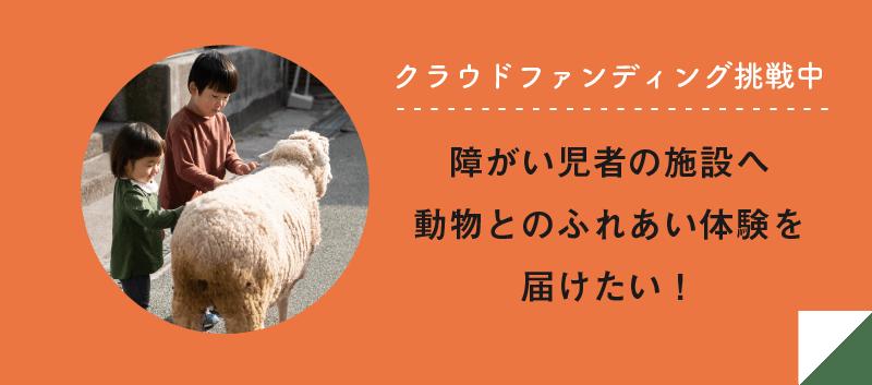 クラウドファウンディング挑戦中! コロナ禍の障害児者の施設へ、動物とのふれあい体験をプレゼント!