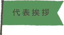 ハーモニィセンター代表理事