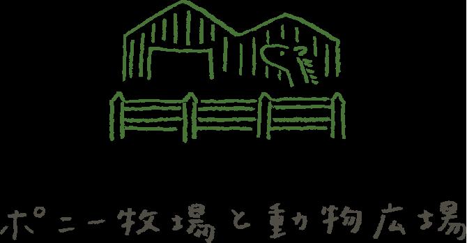 ハーモニィセンターのポニー教室牧場と動物広場